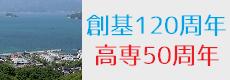 創基120周年・高専創立50周年記念事業
