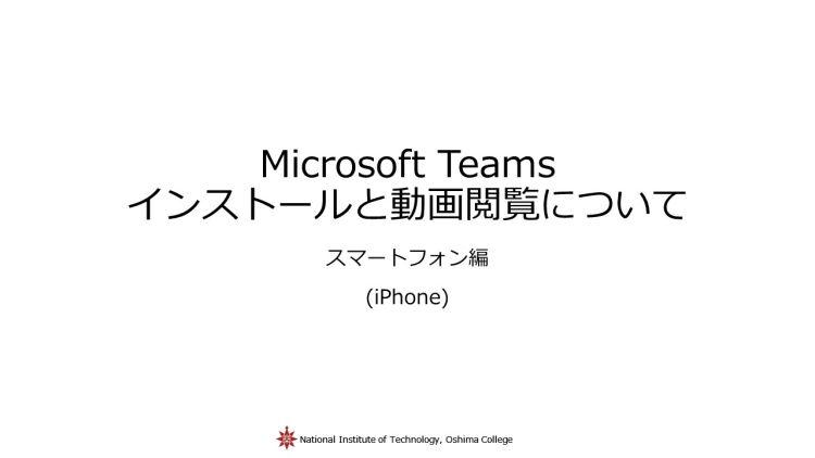 iOS設定 説明pdf