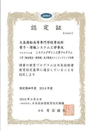 http://www.oshima-k.ac.jp/school/jabeeninteisyo.jpg